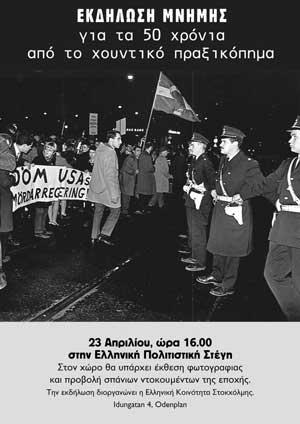 Διαδήλωση κατά της χούντας